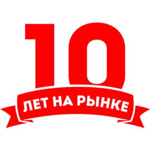 10 лет на рынке